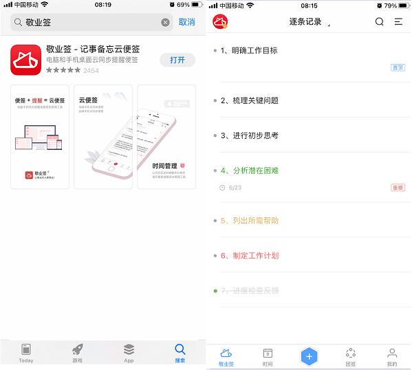 App Store敬业签