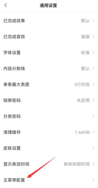 Android便签App日历图标上如何显示当前日期?