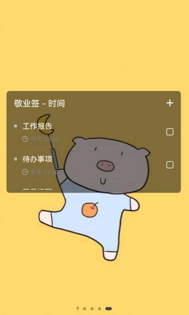 手机日历计划类便签备忘录记事本app分享