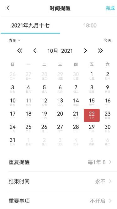 倒数日怎么设置生日倒数?用安卓云便签设置生日倒数日
