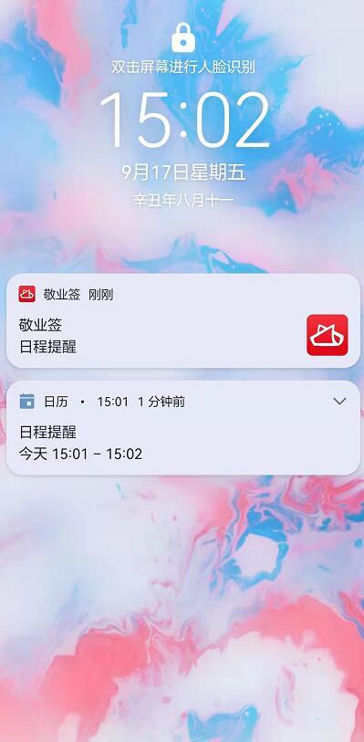 安卓手机有能直接在日历上记事的便签app?