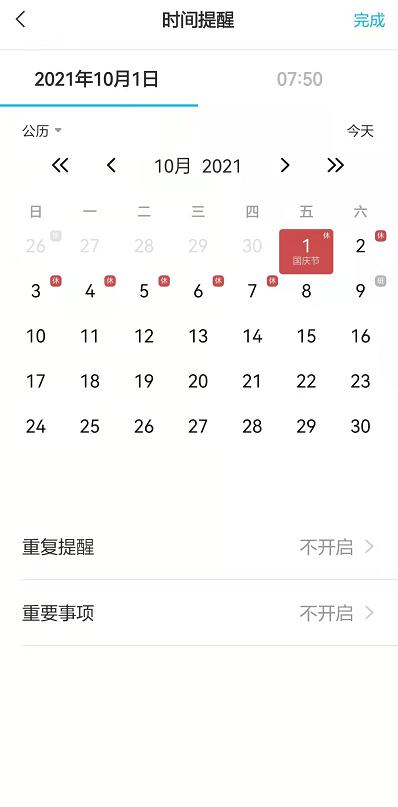 距离国庆节时间