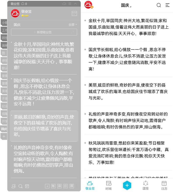 2021关于国庆节手抄报内容精选可用手机便签记录整理