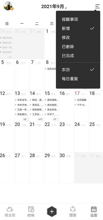 求推荐一款带日历的安卓便签app