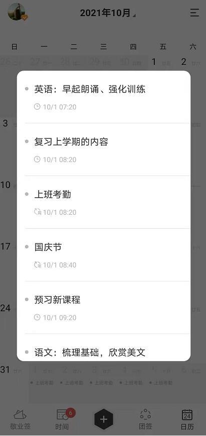 2021国庆假期怎样安排?可用手机日历便签安排计划提醒