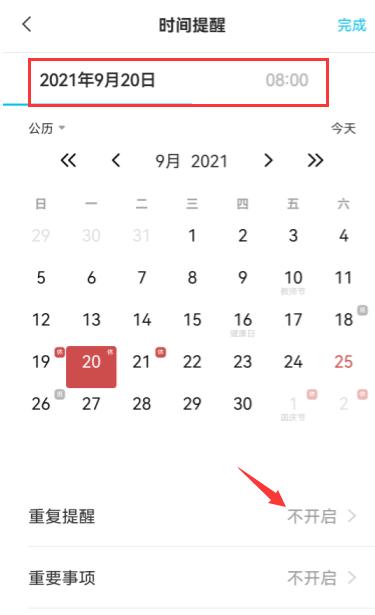 日历云便签倒数日app怎么设置提醒每个月的某天?