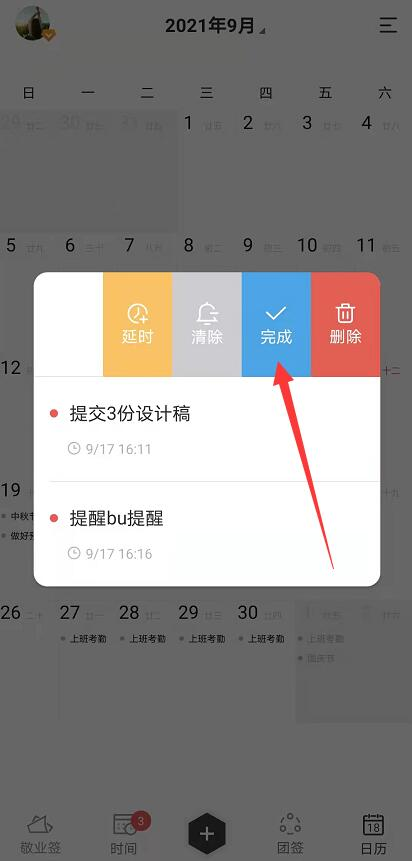 有什么便签app可以在日历上标注待办事项