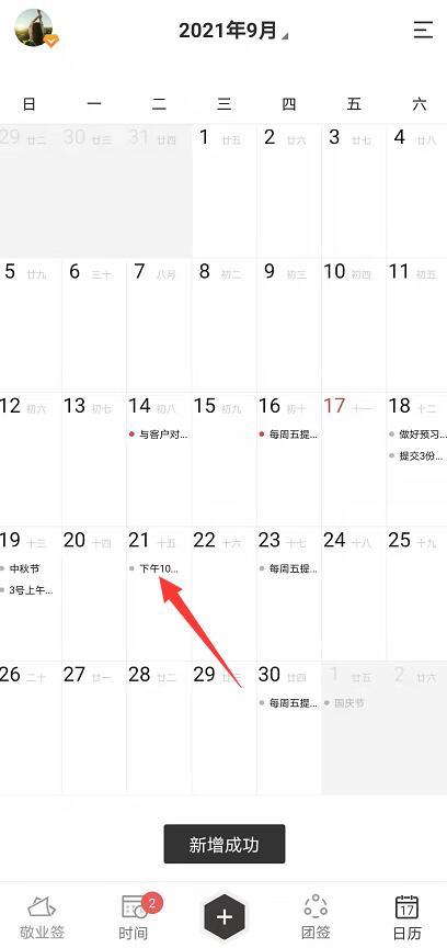 便签提醒事项怎么同步到安卓日历上显示?