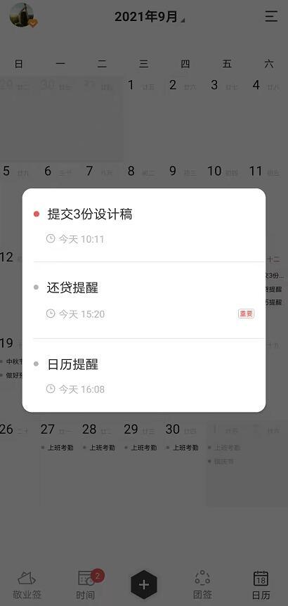 有什么便签软件可以在手机日历上面记东西