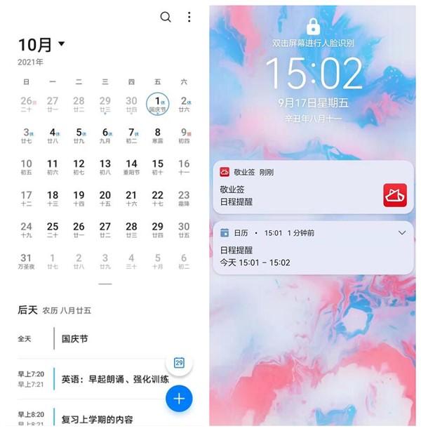 手机什么软件可以记录每日工作?快试试日历便签软件